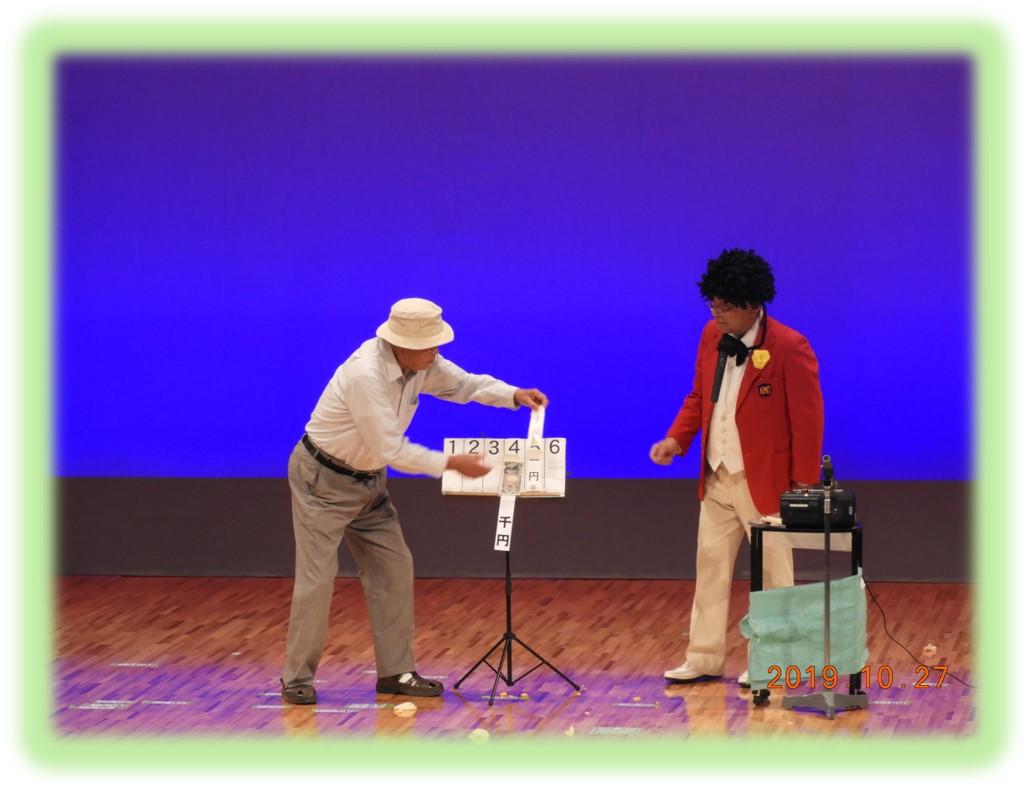 マジックショー(2)