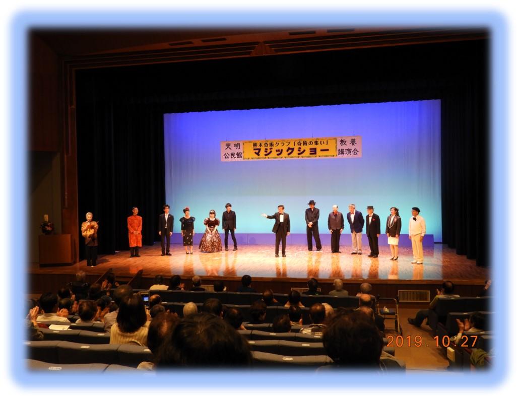 マジックショー(3)