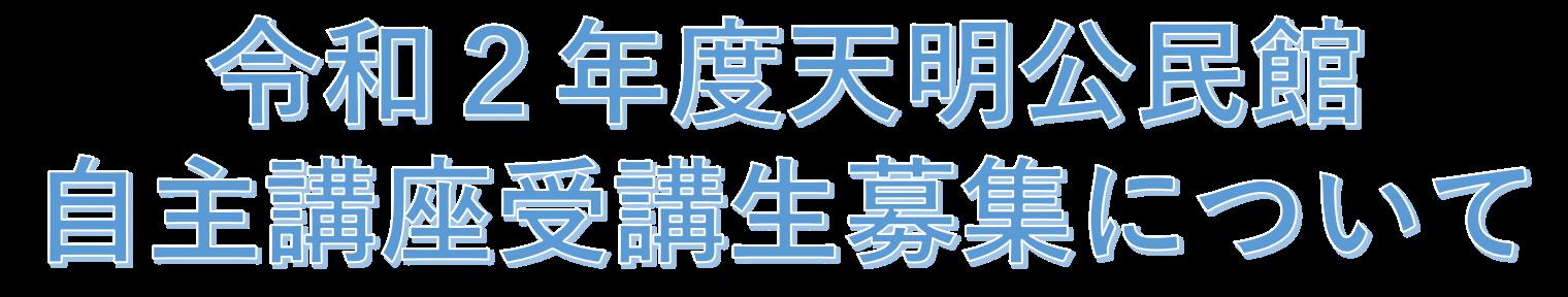 令和2年度天明公民館自主講座受講生募集について