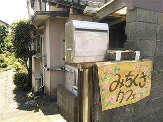 みちくさカフェ(2)