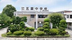 4702(五霊中学校)