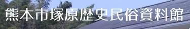塚原歴史民俗資料館バナー画像