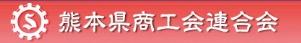 熊本県商工会連合会 バナー画像