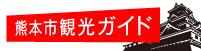 熊本市観光ガイドバナー画像