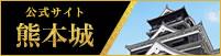 熊本城webサイトバナー画像