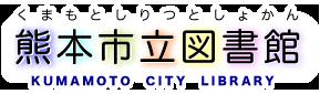 熊本市立図書館のバナー