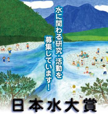 日本水大賞