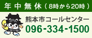 Kumamoto-shi call center 096-334-1500 7 days a week (from 8:00 21:00)