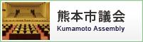 Kumamoto-shi assembly