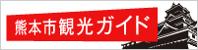 Kumamoto-shi tour guide