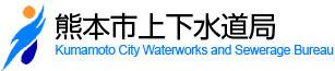 熊本市上下水道局のバナー