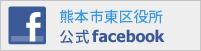 熊本市东区政府公式facebook