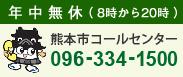 熊本市电话中心096-334-1500全年无休(从8点起21点)