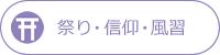 伝統文化・芸術・民話・伝承・伝説