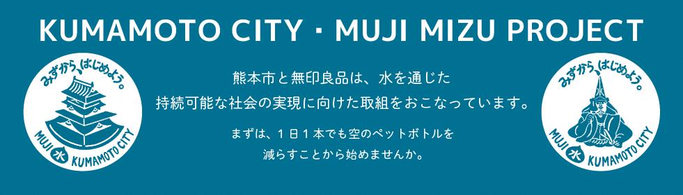 熊本市と無印良品の連携事業(別ウィンドウで開きます)