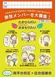 熊本市 水の科学館 イベント情報