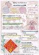 熊本市 水の科学館 4月イベント情報