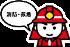 消防・救急アイコン
