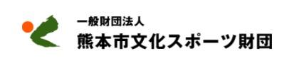一般財団法人熊本市文化スポーツ財団バナー