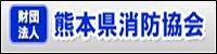 一般財団法人 熊本県消防協会へのリンクバナー