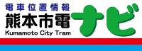 熊本市電ナビバナー画像