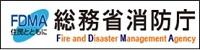 総務省消防庁へのバナー