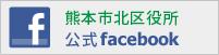 熊本市北区政府公式facebook