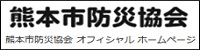 熊本市防災協会のリンクバナー