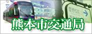 熊本市交通局のバナー