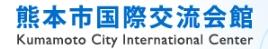 熊本市国際交流会館バナー