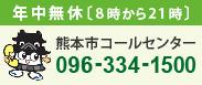 熊本市コールセンター8時から21時まで096-334-1500