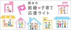 熊本市 結婚・子育て応援サイトサイトバナー画像
