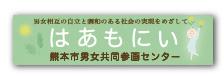 熊本市男女共同参画センターはあもにい