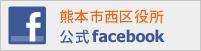 熊本市西面区政府公式facebook