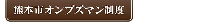 オンブズマンホームページ
